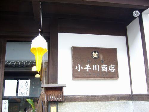 心の旅 臼杵・野上八重子記念館から蒲江の浦へ。。。.゜。*.。♡_a0053662_2143865.jpg