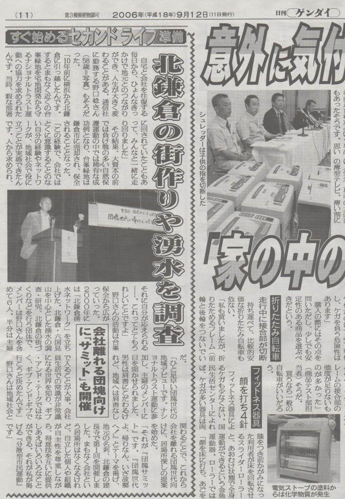 9月12日付「日刊ゲンダイ」に登場しました_c0014967_1958285.jpg