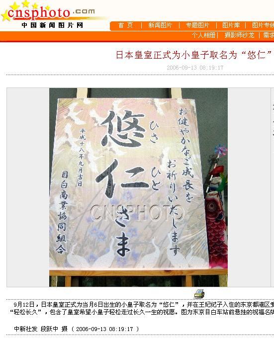 目白駅前で撮った写真 中国新聞社より配信された_d0027795_9365449.jpg