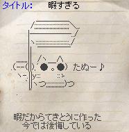 b0008129_1194720.jpg