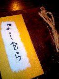 蕎麦よしむら_b0029024_10492016.jpg