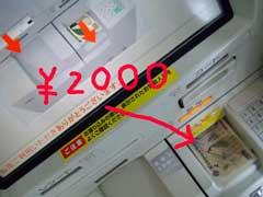 2000 円札大好き!_b0054727_23361897.jpg