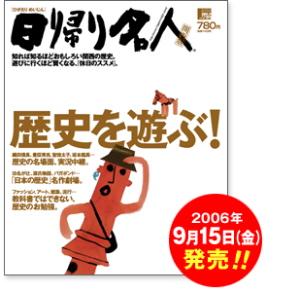 『日帰り名人 歴史を遊ぶ!』 meets 『へうげもの』。_b0081338_1957503.jpg