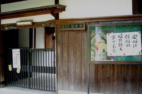 <第44番 佐井寺>_a0045381_1910032.jpg