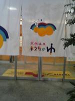 JR松山駅前、赤ワイン風呂のある天然温泉「キスケの湯」 愛媛県松山市_f0061306_18561047.jpg