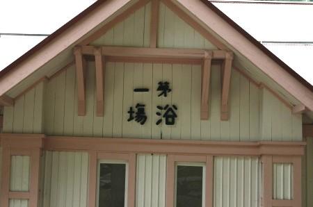 ■ 2006年9月例会 大屋町_a0072950_12441840.jpg