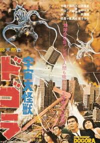 『宇宙大怪獣ドゴラ』(1964)_e0033570_202676.jpg