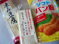 高野豆腐のカツサンド♪_e0021106_2125731.jpg