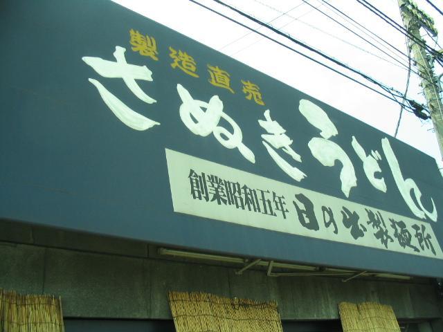 夏の冒険5日目(最終日)_a0082027_871716.jpg