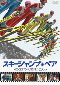 『スキージャンプ・ペア/Road to TORINO 2006』(2006)_e0033570_185774.jpg