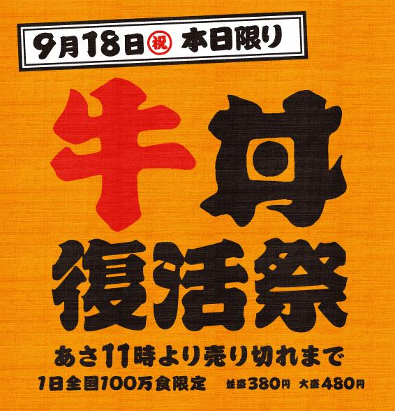牛丼復活祭_e0001481_7161349.jpg