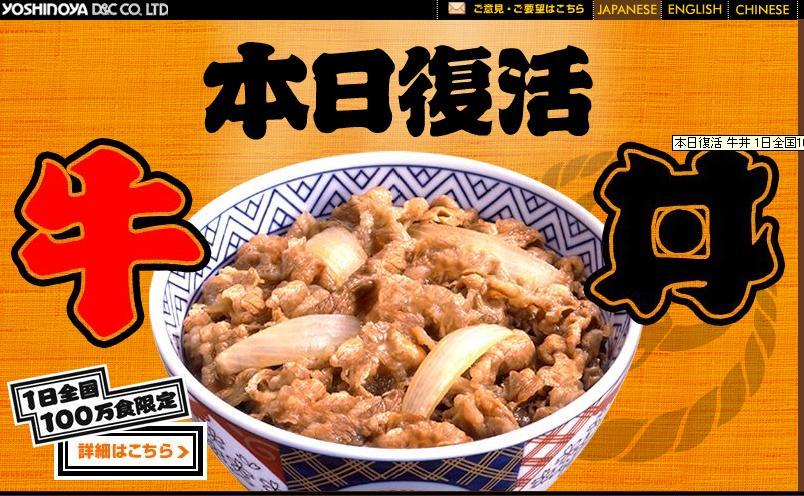 牛丼復活祭_e0001481_7164778.jpg
