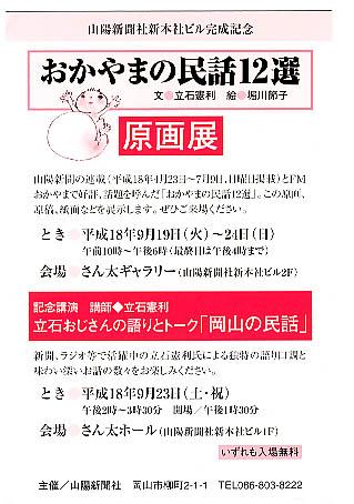 おかやまの民話・原画展_c0081499_2252374.jpg