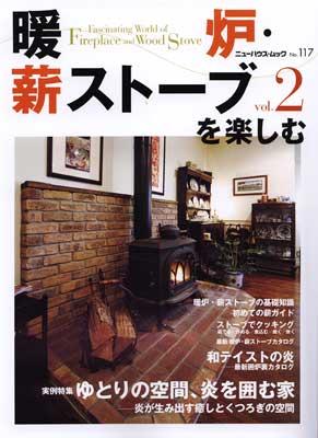 暖炉薪ストーブの本_b0038919_1934594.jpg