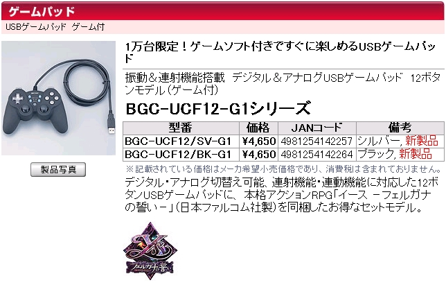 ゲームパッドを買うとイースがついてくる。_c0004568_16193832.jpg