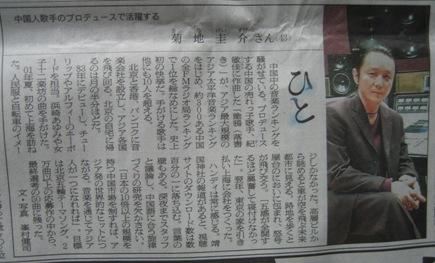 菊地圭介さん、中国人歌手を育てる 朝日新聞報道_d0027795_10235130.jpg