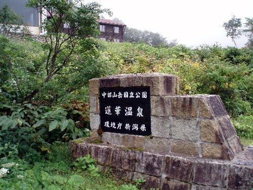 蓮華温泉_e0087201_2373528.jpg