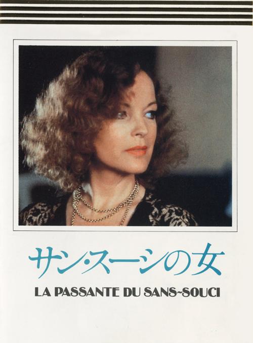 サン・スーシの女  [LA PASSANTE DE SANS-SOUCI]_e0048332_4293729.jpg