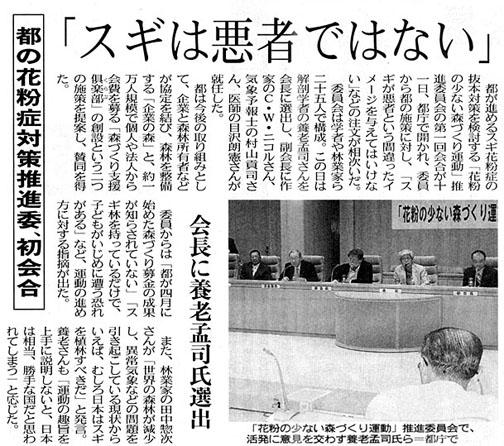 東京都発 花粉症対策推進委員会_b0068169_16522045.jpg