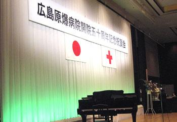 広島赤十字原爆病院_a0047200_8184269.jpg
