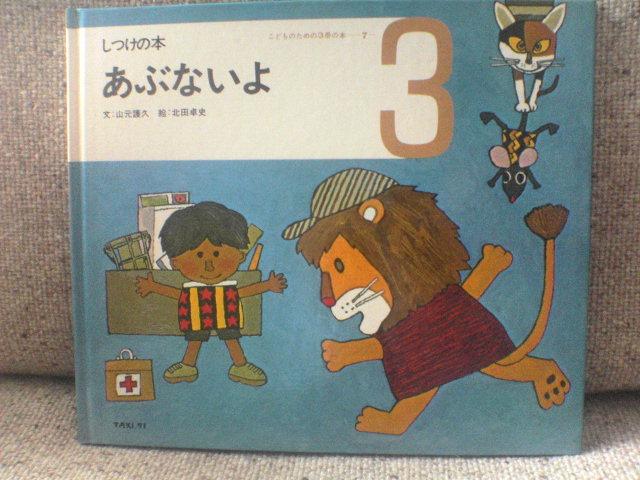 138冊目 久々の北田さんです!_b0053618_12135232.jpg