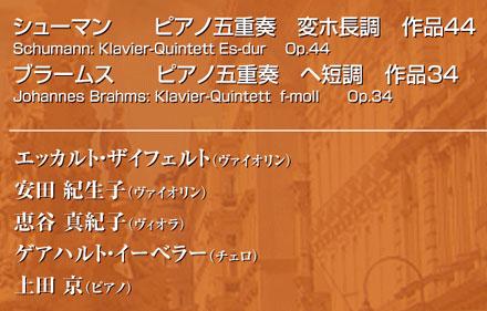 ピアノ五重奏の夕べ_a0019928_19215664.jpg