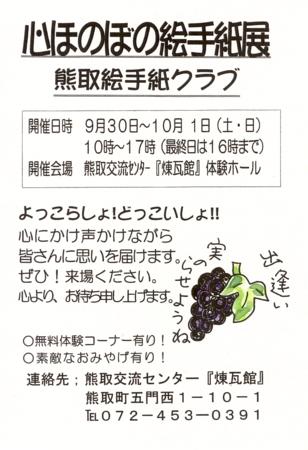 熊取絵手紙クラブ「心ほのぼの絵手紙展」_a0030594_22545191.jpg