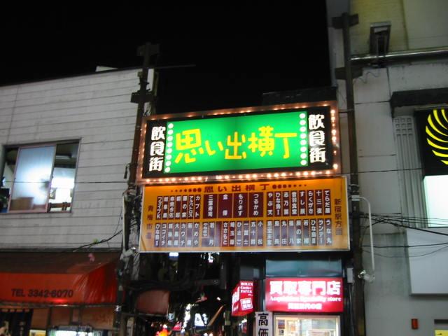 久々、新宿で飲み_b0042308_458753.jpg