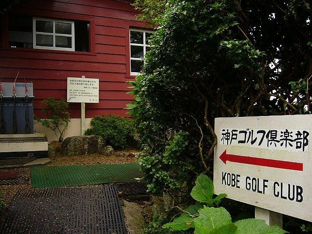 六甲山の神戸ゴルフ倶楽部_c0094541_15545726.jpg