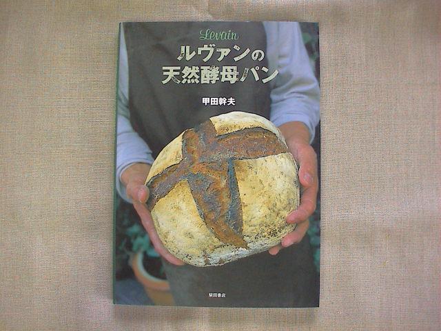 パンのお話。_e0060555_04127.jpg