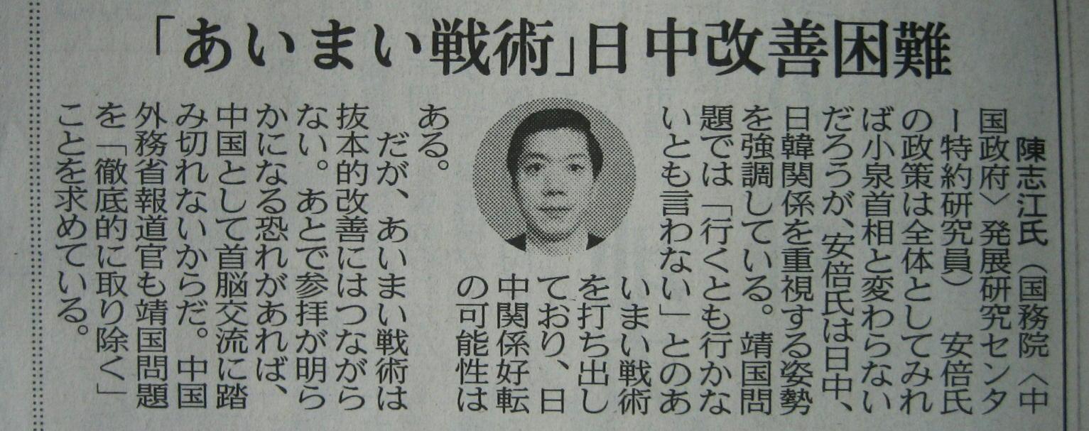 《従昭和到平成》著者陳志江氏、日本経済新聞に登場_d0027795_9381783.jpg