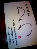 蕎麦おざわ_b0029024_1802091.jpg