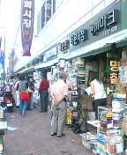ソウルの古本屋(1)_f0035084_120882.jpg