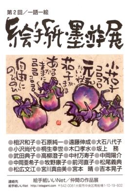 いいNet「第2回一語一絵 絵手紙・墨遊展」_a0030594_0124545.jpg