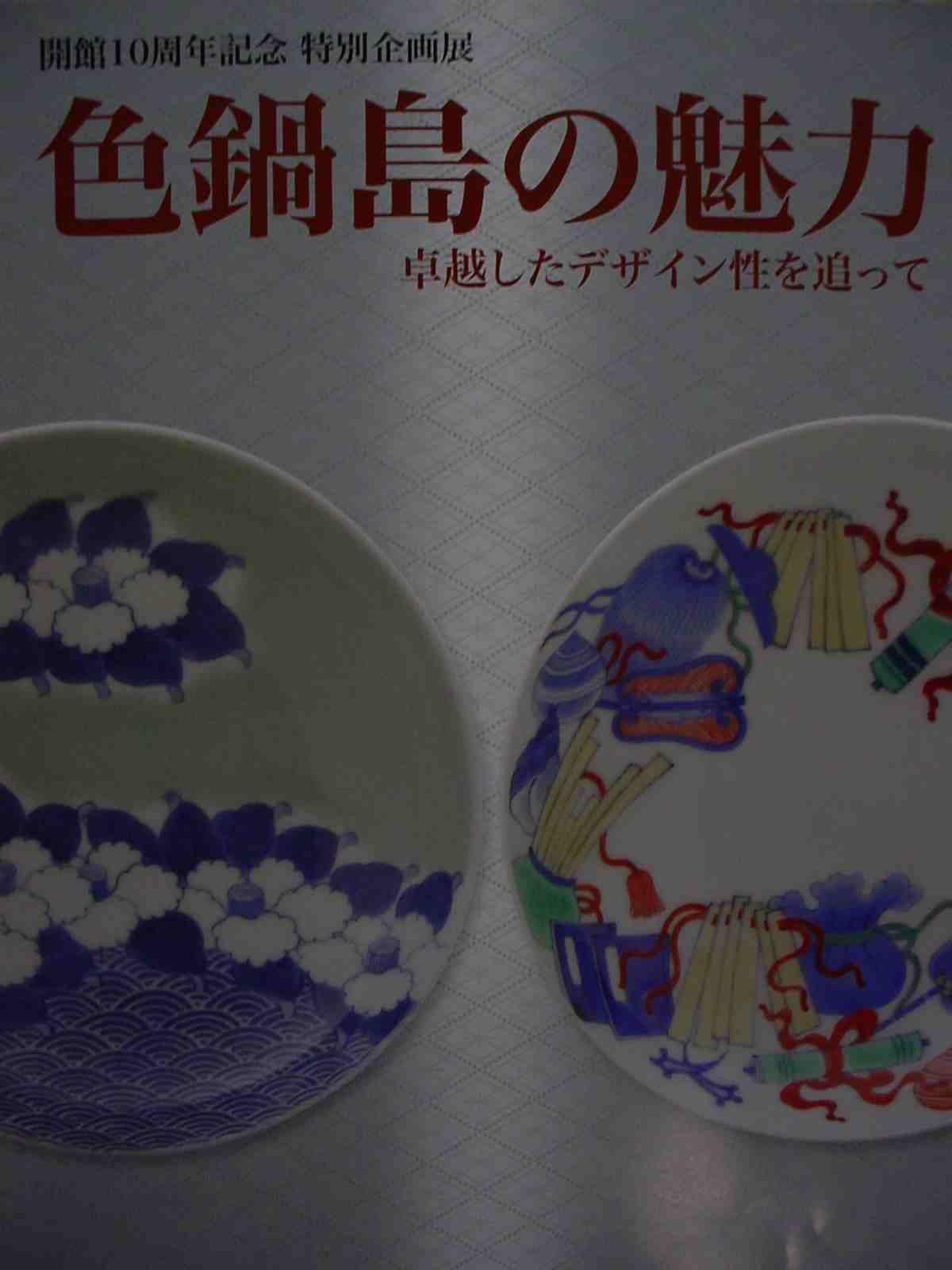 「鍋島」特別企画展_f0040201_21101318.jpg
