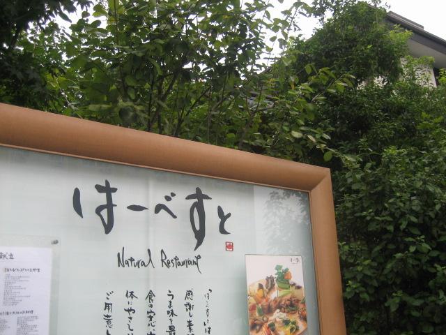 ♪自然食のレストラン『はーべすと』_d0004210_21292428.jpg