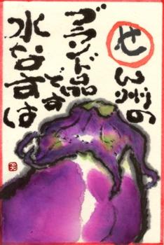 絵手紙いろはカルタ・せんしゅうの_a0030594_18225040.jpg
