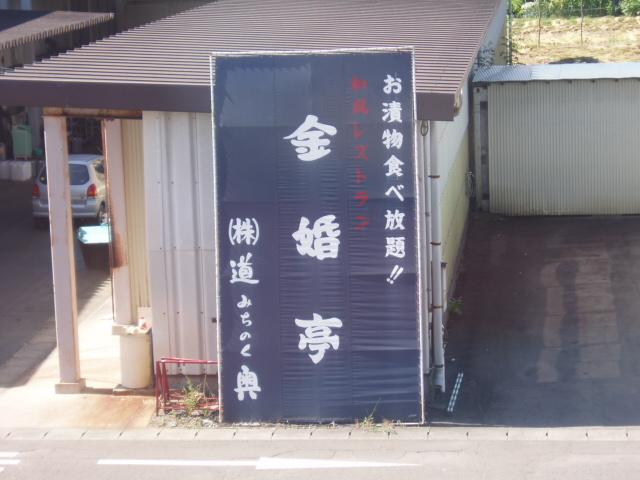 第23期JCアカデミー第5講座in北上~_e0075103_16323187.jpg