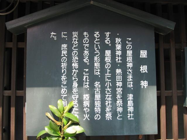 屋根神さま_f0016320_13155296.jpg