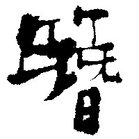 b0075826_023145.jpg