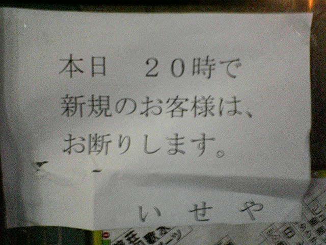 いせや総本店 その3(-2006.9.25 22:00)_a0016730_23101615.jpg
