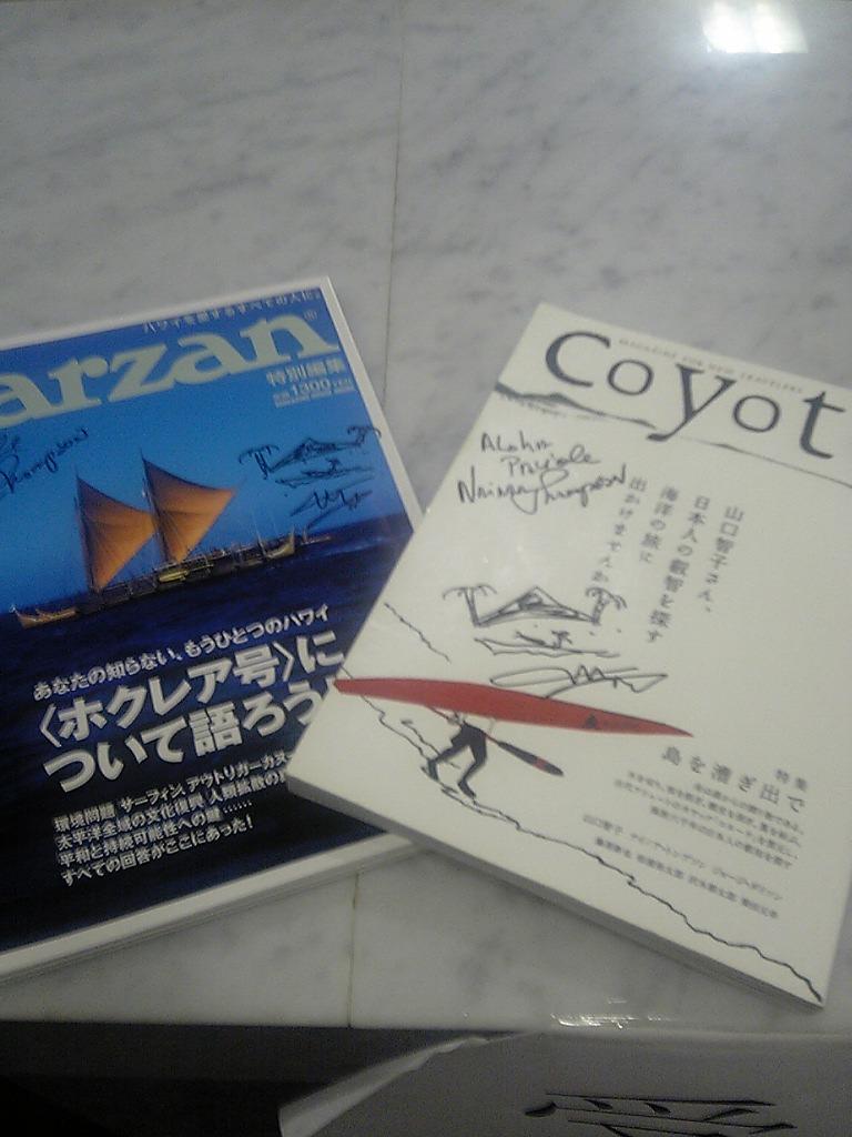 ハワイ文化セミナー「風と星に導かれて~ハワイ伝統の航海術から学ぶ夢のかなえ方~」_e0014756_12313199.jpg