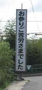 <第53番 善福寺>_a0045381_1373486.jpg