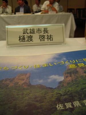 佐賀県代表_d0047811_20472640.jpg
