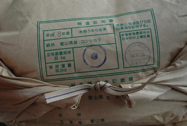 18年産富山コシヒカリ入荷で新発売!_c0068515_16433691.jpg