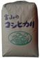 18年産富山コシヒカリ入荷で新発売!_c0068515_16435836.jpg