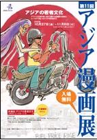 アジアの若者文化@第11回アジア漫画展_a0054926_1117010.jpg