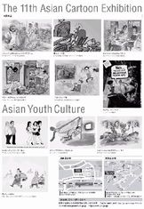 アジアの若者文化@第11回アジア漫画展_a0054926_1117203.jpg