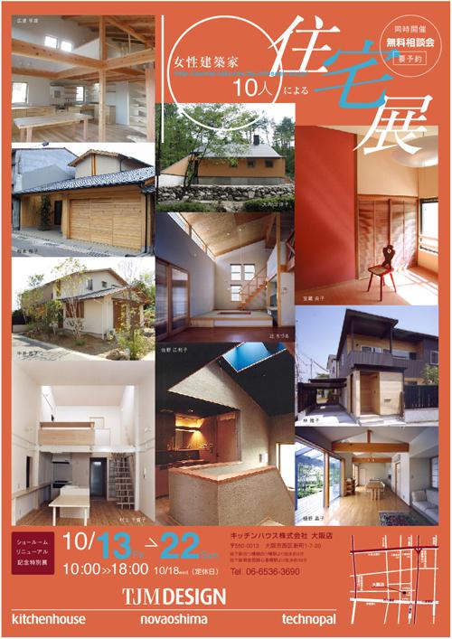 女性建築家10人による住宅展_f0065327_11281854.jpg