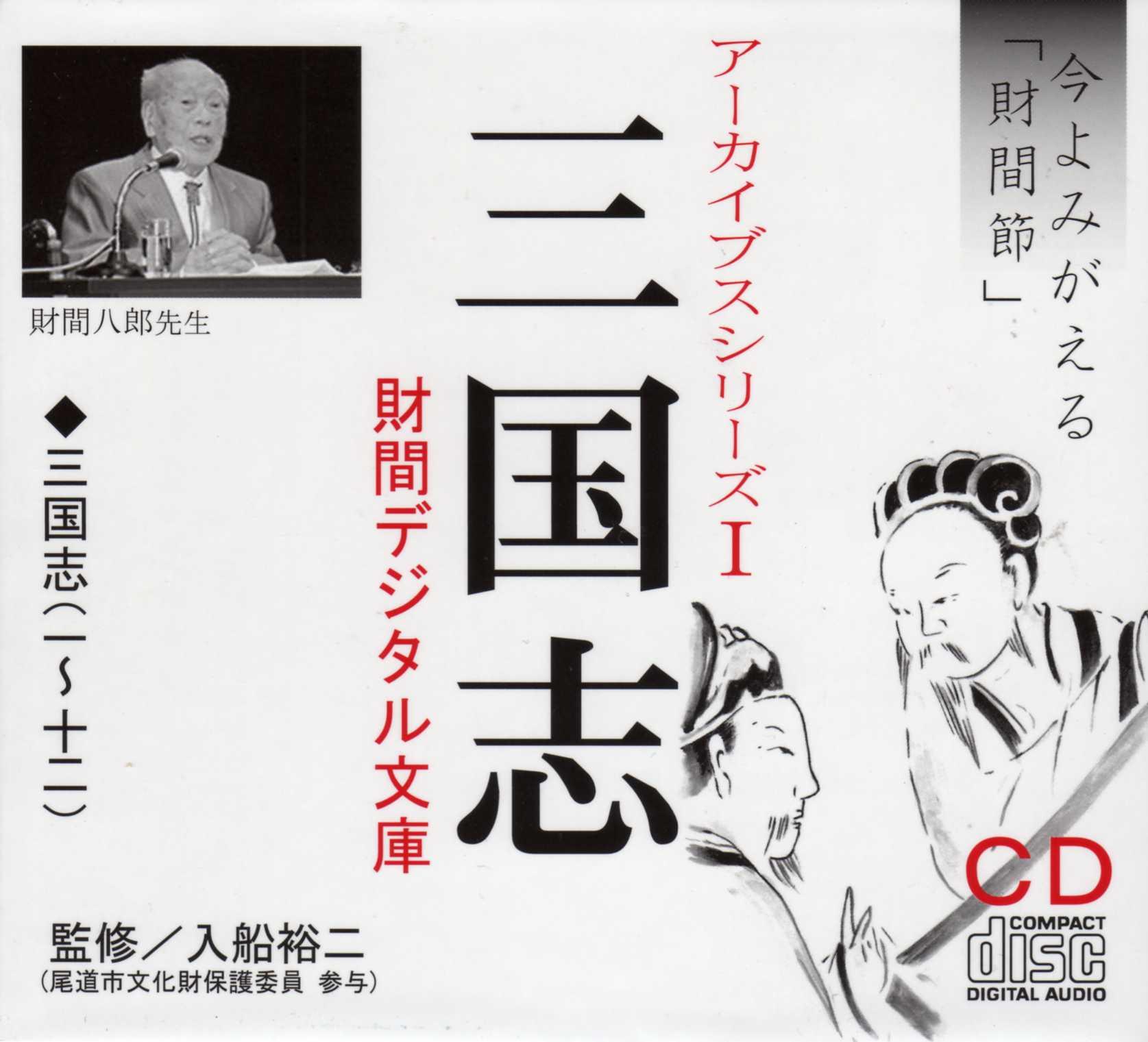 財間八郎先生の語る「三国志」_b0103889_22194412.jpg